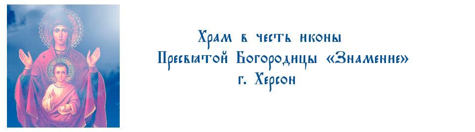 """Храм в честь иконы Божией Матери """"Знамение"""""""